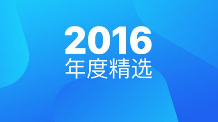 苹果应用商店评选 2016年度十佳精选应用
