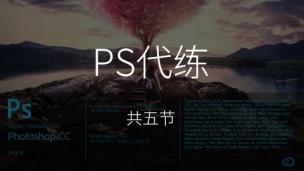 PS带练篇 (共五节)