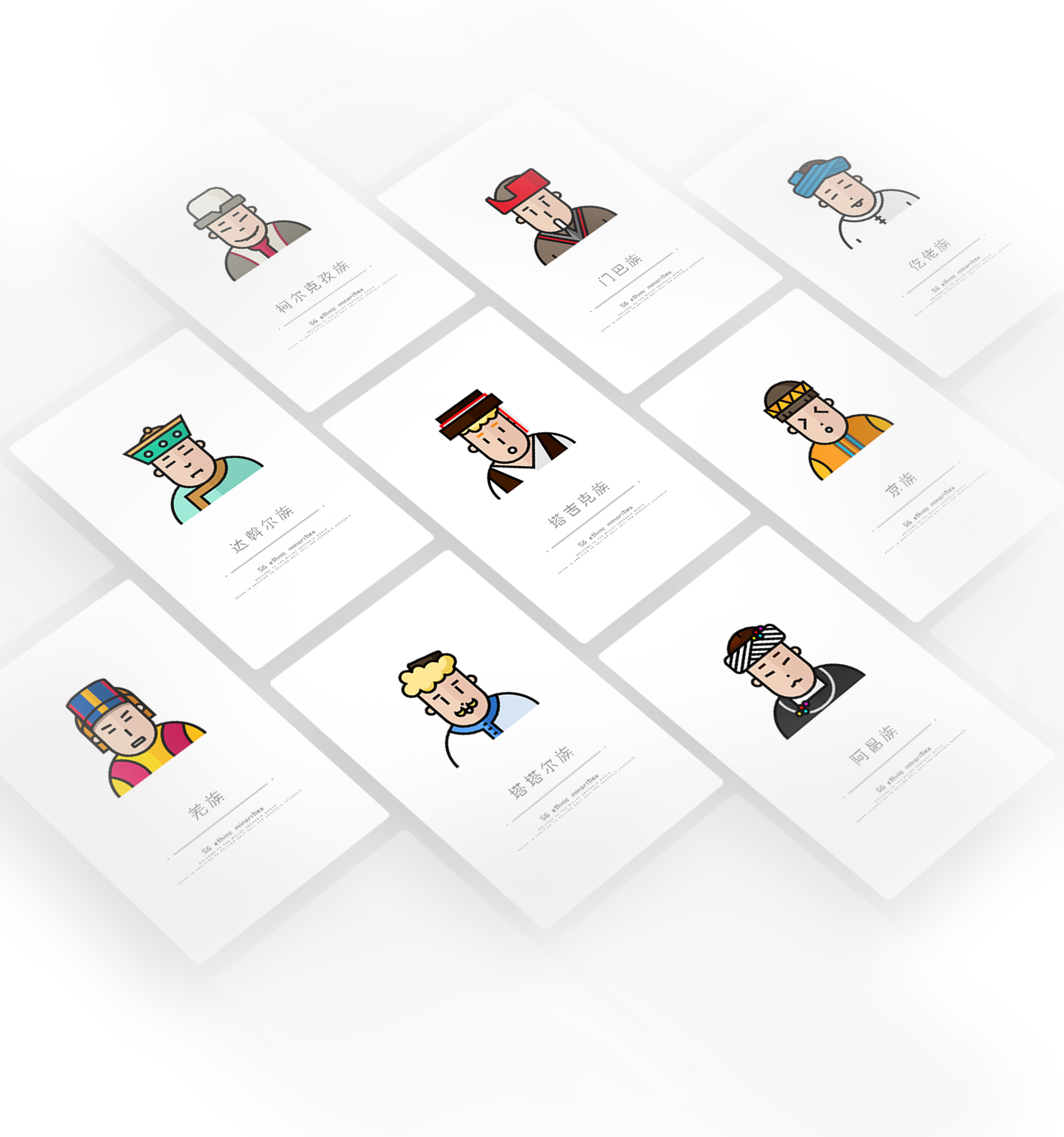 UI类-ICON设计 56个民族创意设计