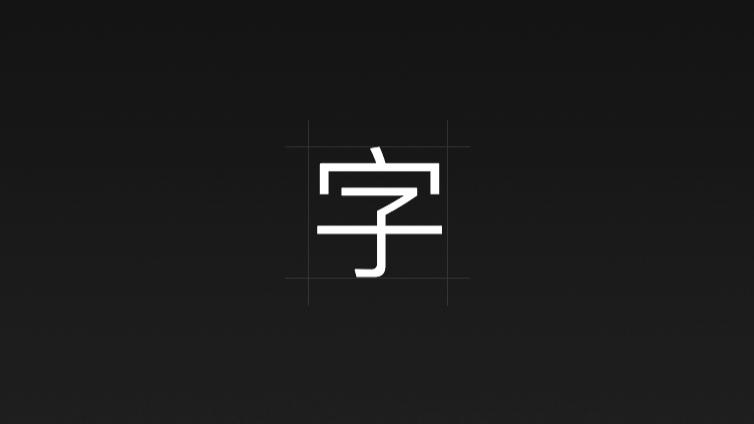 UI设计常用字体规范