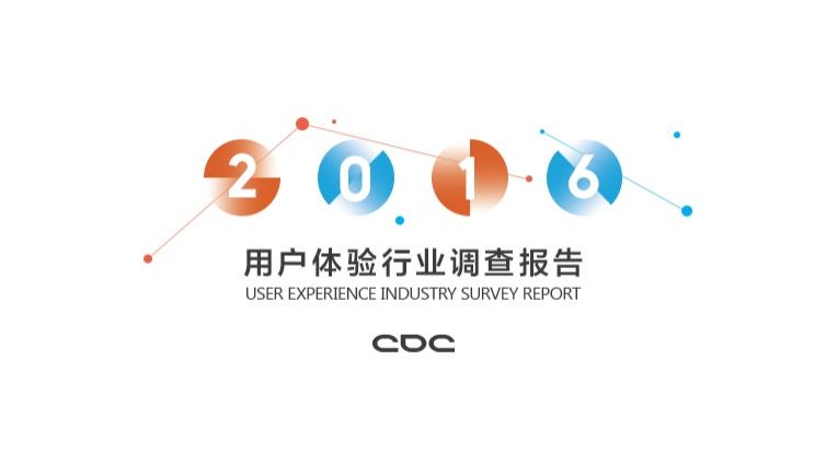 腾讯重磅出品!一份超全面的2016年用户体验行业调查报告