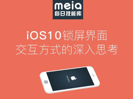 iOS10 锁屏界面交互方式的深入思考