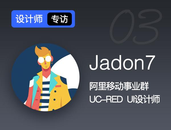 设计师专访003-Jadon7
