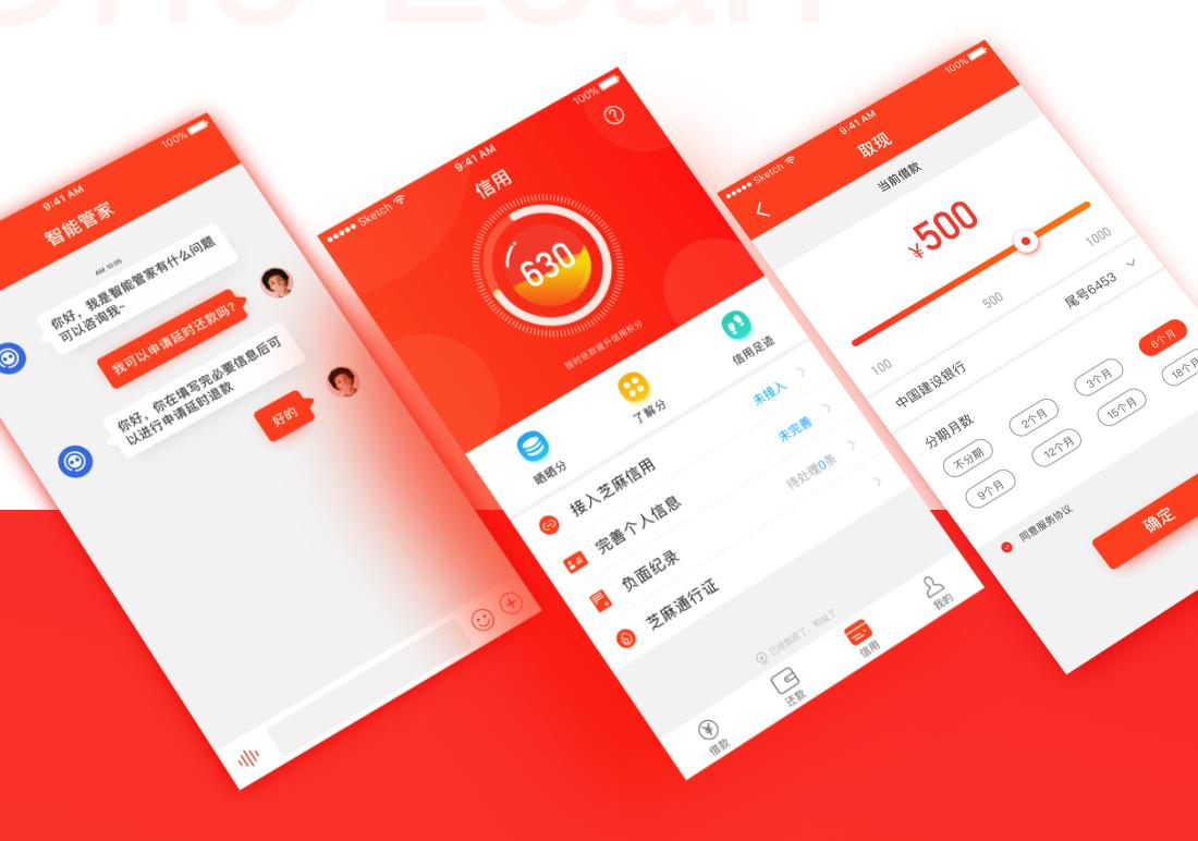 壹贷app  ios design