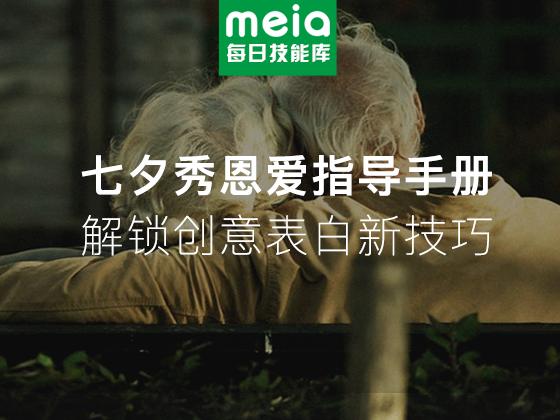 设计师七夕秀恩爱指导手册 十分钟解锁创意表白术