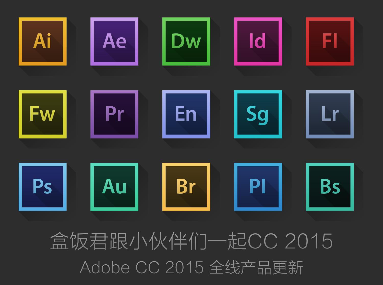 盒饭君跟小伙伴们一起升级Adobe CC 2015