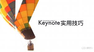 Keynote基础与动效设计教程