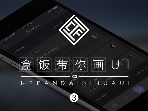 [教程]盒饭带你画UI (三)