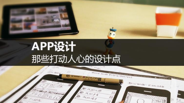 APP设计:那些打动人心的设计点