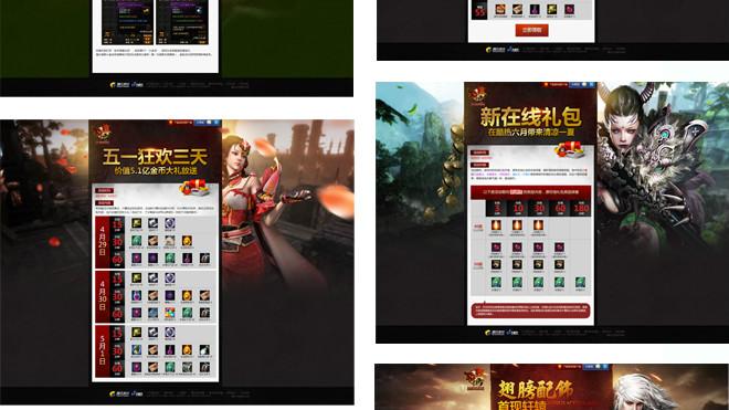 如何快速设计游戏专题页面
