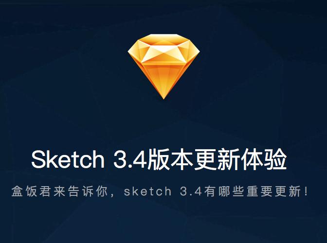 盒饭君来告诉你,sketch 3.4有哪些重要更新!