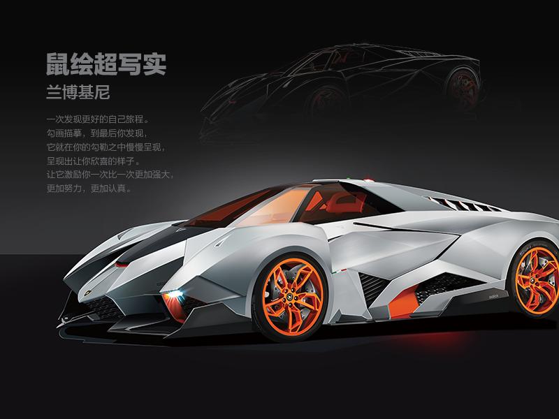 鼠绘超写实 Lamborghini