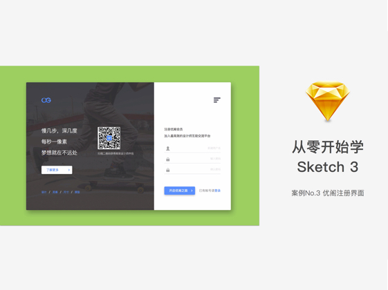 栗子UI从零开始学sketch3案例三优阁注册界面
