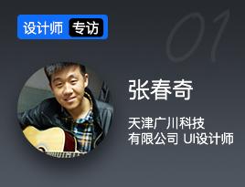 设计师专访001-张春奇(小胳膊儿)