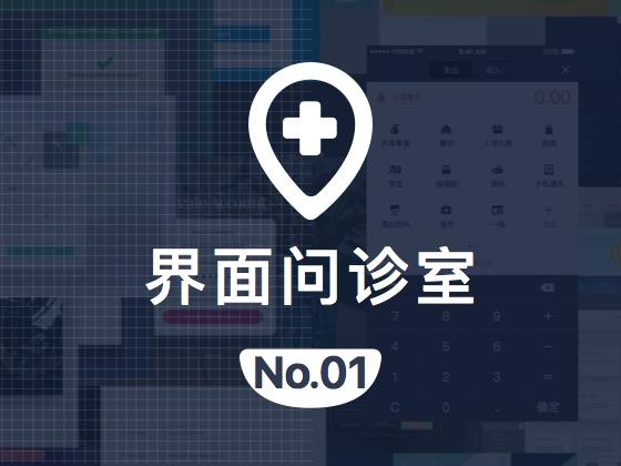 栗子UI-界面问诊室