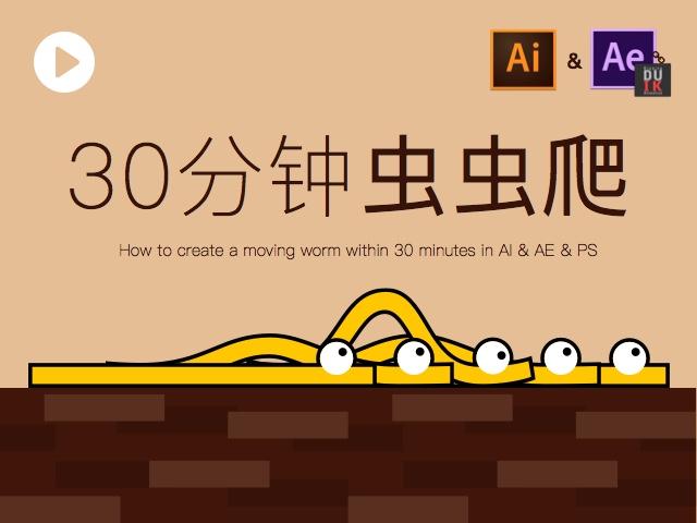 栗子UI-30分钟虫虫爬AI+AE