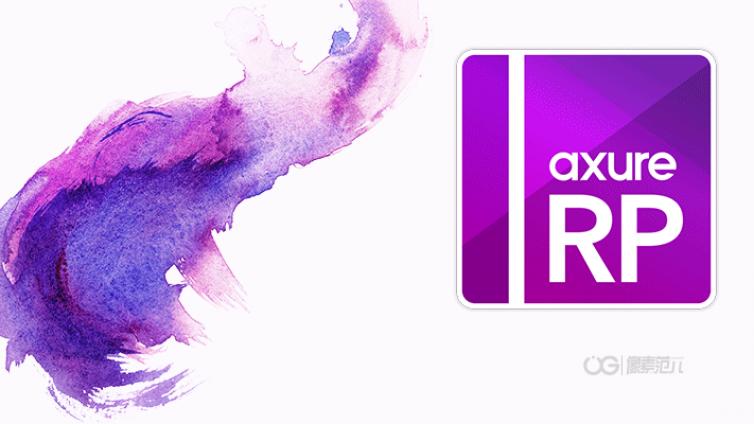 Axure RP 8.0新面貌、新功能,王者归来~