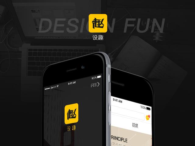 设趣-Designer教育平台