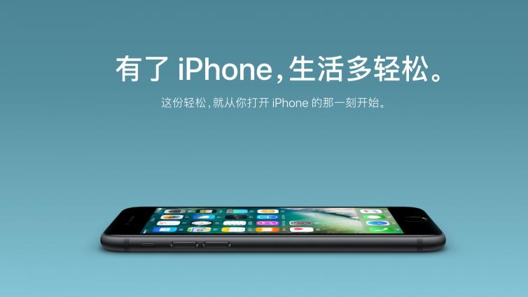 iPhone10年:从坠落的苹果到全球销售领军