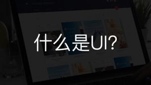什么是UI?UI行业初识(共两节)
