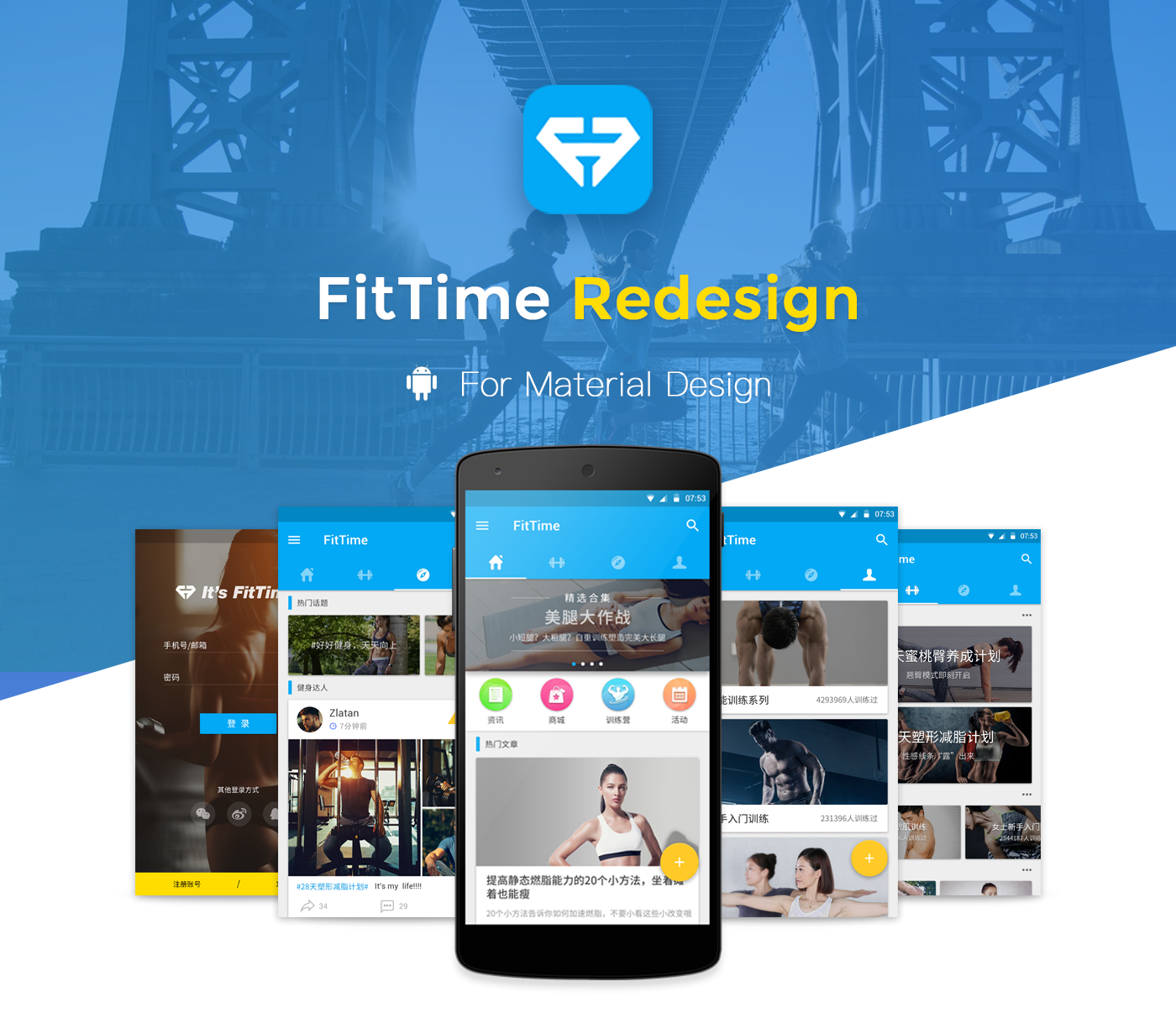 FitTime Redesign for Material design