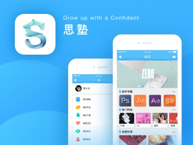 思塾-一款在线教育app设计