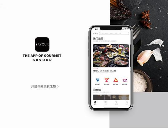 SAVOUR-美食 APP