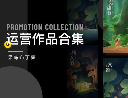 #果冻布丁运营集3# 品牌运营设计——案例合集
