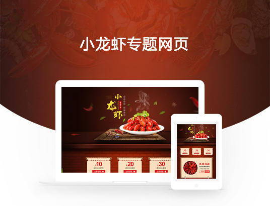 小龙虾专题网站
