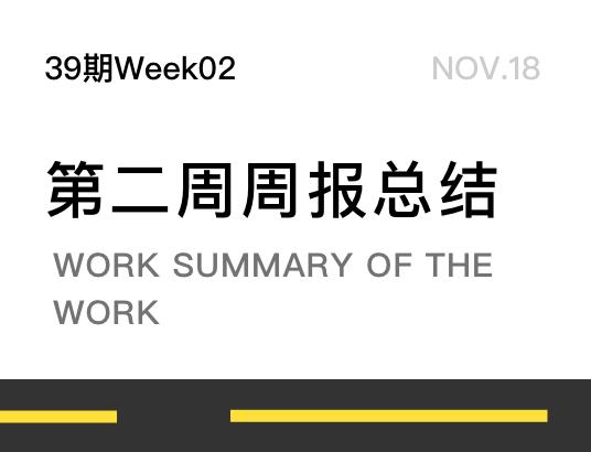 39期第二周周报总结--杜悦同学