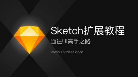 Sketch扩展教程