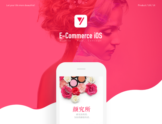 颜究所--美妆电商App