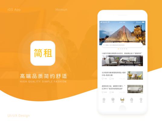 简租-iOS App Design