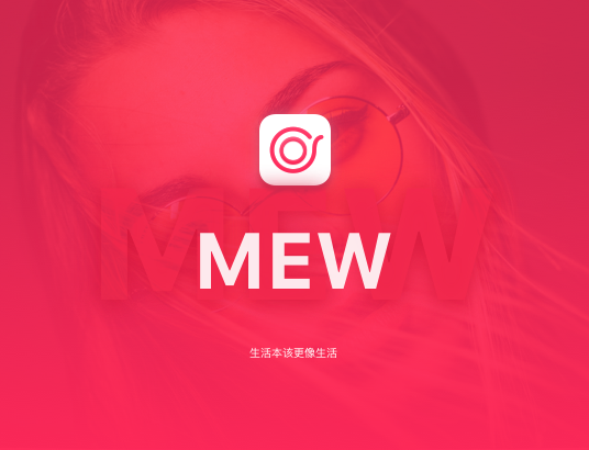 MEW V2.0迭代