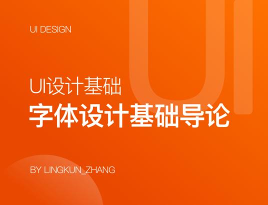 字体设计基础导论