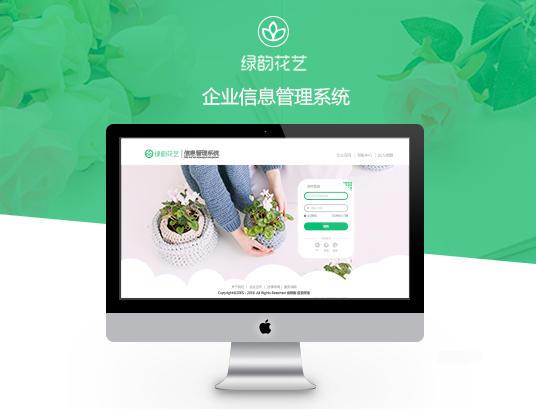 绿韵花艺企业信息管理系统