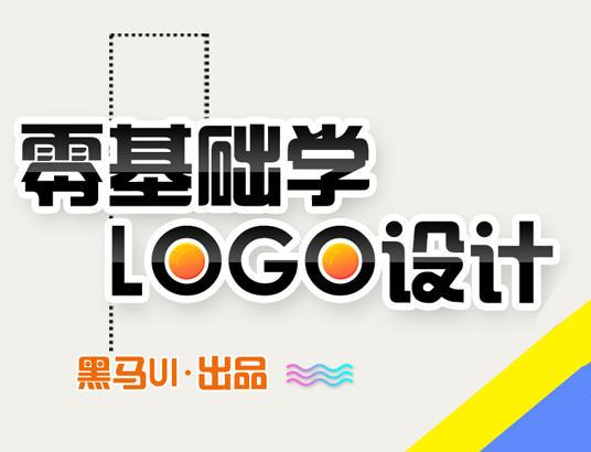 网易设计大咖带你学LOGO设计