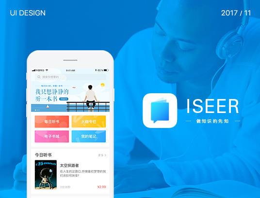 ISEER—打造读书生态
