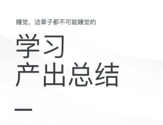 39期第一周周报--吴鑫同学