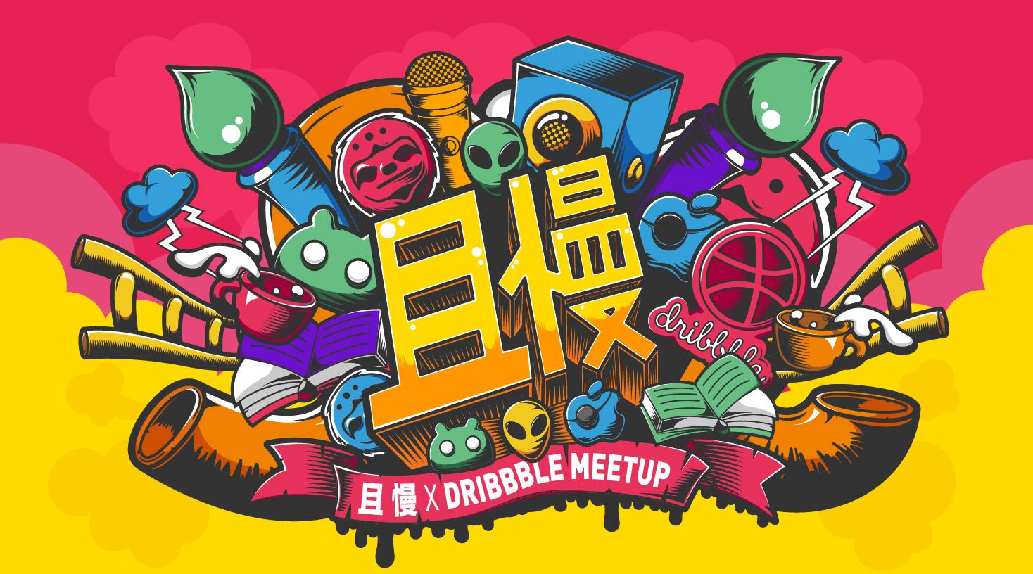 且慢 x dribbble meetup 回顾 (一) :兴趣驱动自学