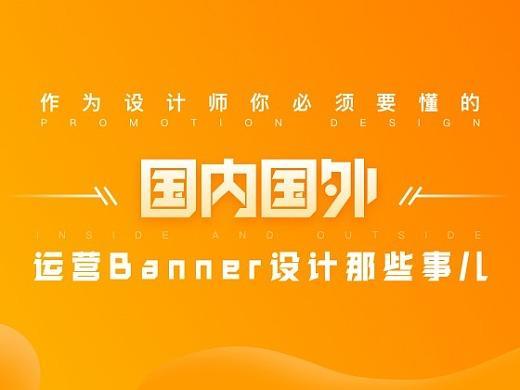 国内国外运营banner设计那些事儿