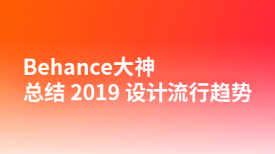 Behance大神总结的 2019 设计流行趋势(下)