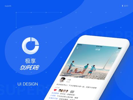 SUPERB 社交分享App