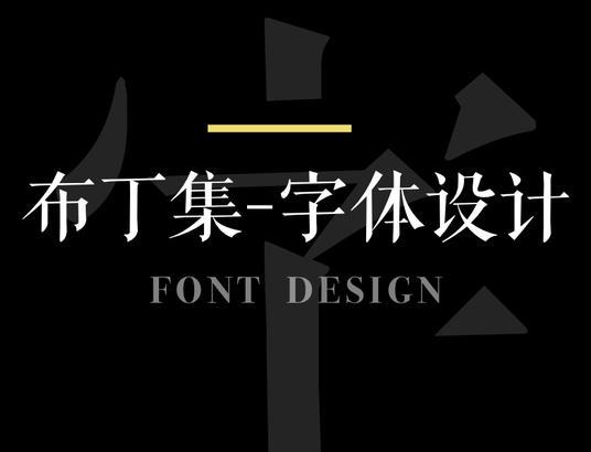 #布丁集#—字体设计案例合集