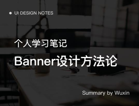 个人学习笔记-Banner设计方法论