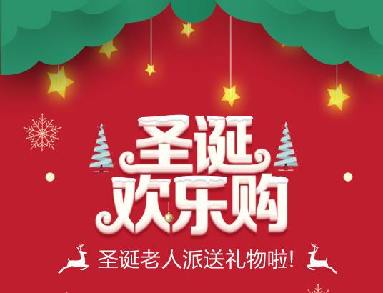 圣诞节移动端活动页