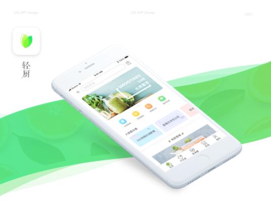 轻厨app design