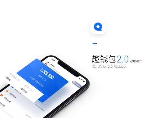 趣钱包2.0-项目总结