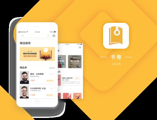 书卷-学习app