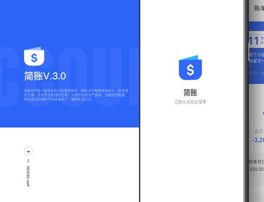 简账3.0全新改版